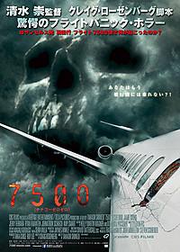 飛行中のジャンボジェットが 怪異現象に襲われる「7500」ポスタービジュアル「呪怨」