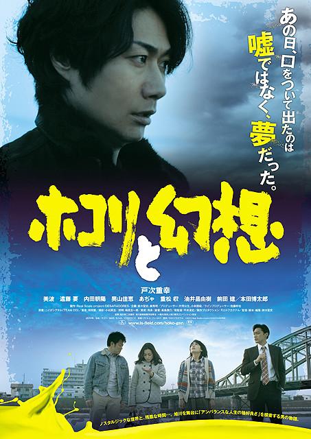 北海道旭川が舞台の戸次重幸主演作「ホコリと幻想」9月公開決定 予告編とポスターも完成