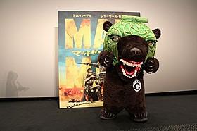 コワモテなメロン熊が 「マッドマックス 怒りのデス・ロード」を猛アピール!「マッドマックス 怒りのデス・ロード」