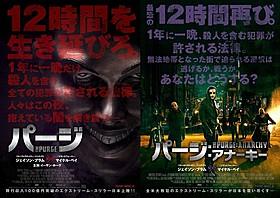 「パージ」&続編「パージ:アナーキー」は2作連続公開「パージ」