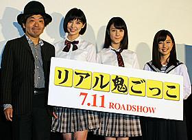 (左から)園子温監督と篠田麻里子、トリンドル玲奈、真野恵里菜「リアル鬼ごっこ」