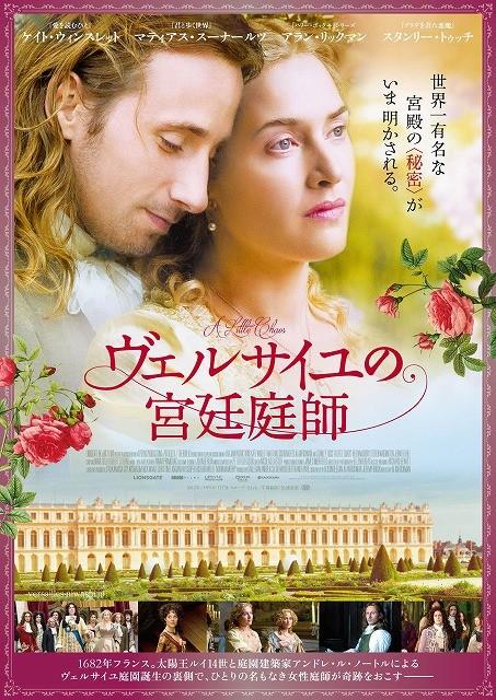 世界一有名な宮殿での秘められたロマンス K・ウィンスレット主演「ヴェルサイユの宮廷庭師」公開