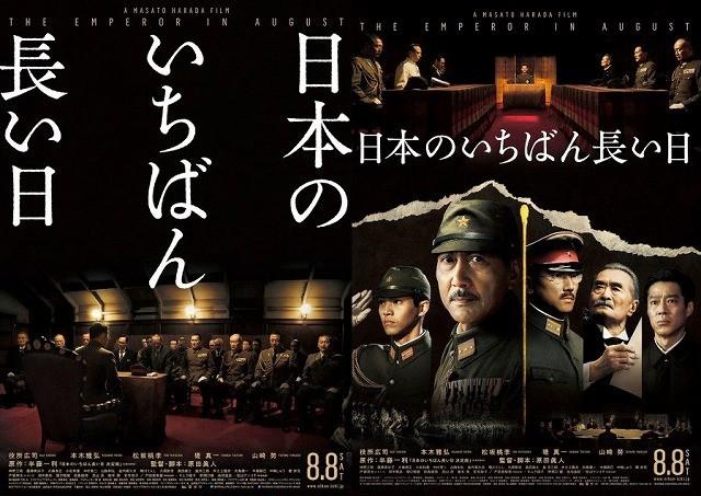 「日本のいちばん長い日」原田眞人監督が監修した緊張感溢れるポスター公開