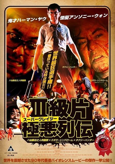 「八仙飯店之人肉饅頭」など香港のカルトバイオレンス3作、8月上陸
