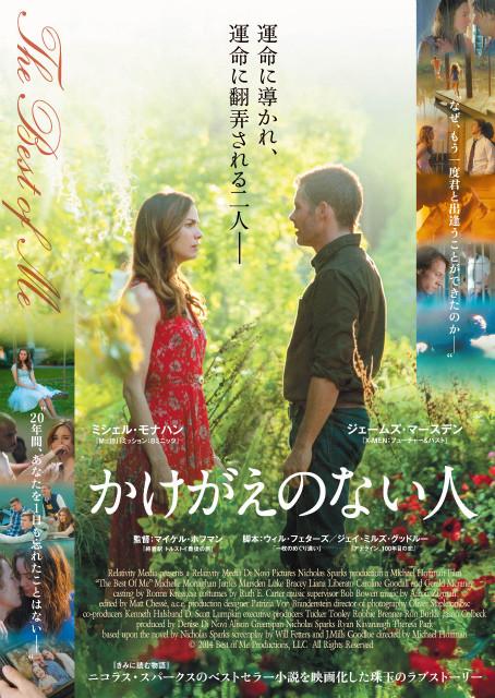 過去と現在で織り成される恋 N・スパークス小説映画化「かけがえのない人」予告公開