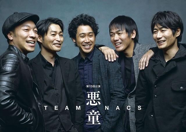 「TEAM NACS」3年ぶりの全国公演「悪童」千秋楽、ライブ・ビューイング決定!!