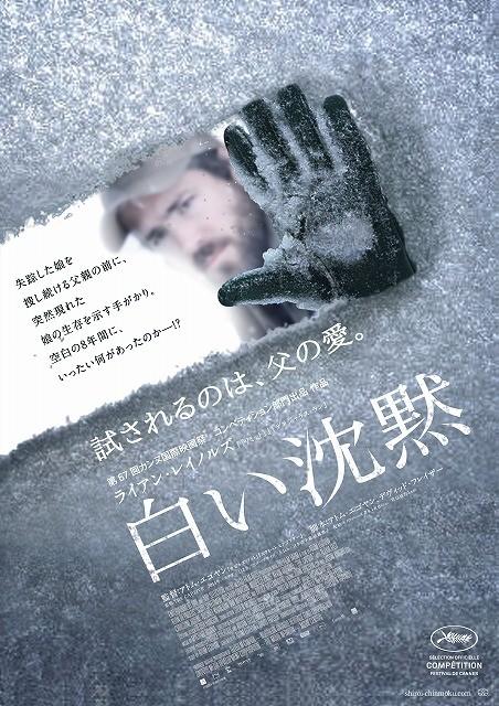 ライアン・レイノルズ主演、A・エゴヤンのカンヌコンペ出品作「白い沈黙」10月公開