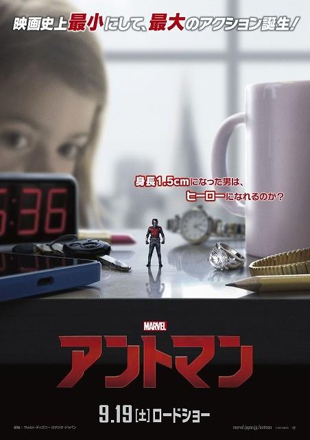 体長1.5センチの新ヒーロー「アントマン」日本版ポスターで初登場!