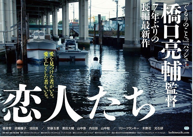 橋口亮輔監督「恋人たち」ティザービジュアルと特報映像が完成!