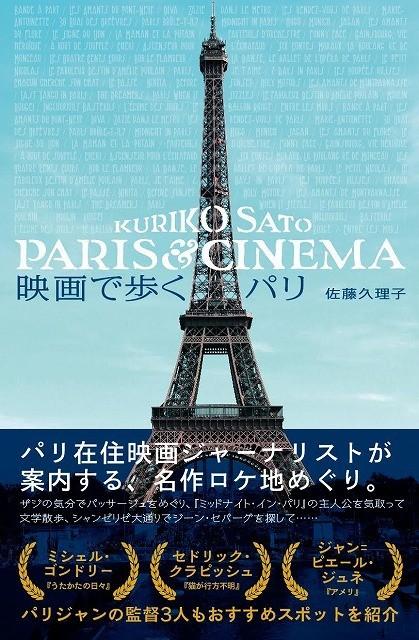 映画でめぐるパリ! 仏在住ジャーナリストによる旅のガイドブック発売