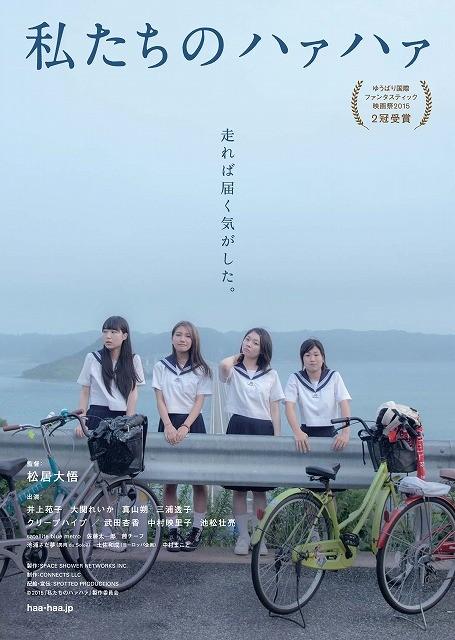 松居大悟×クリープハイプ「私たちのハァハァ」、9月公開&4都市での先行上映決定