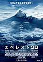 世界最高峰で絶体絶命!「エベレスト3D」自然の脅威感じさせるポスター&特別映像公開