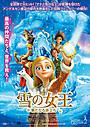 アンデルセン童話原作「雪の女王 新たなる旅立ち」、予告編で最新ロシア製アニメの魅力を確認