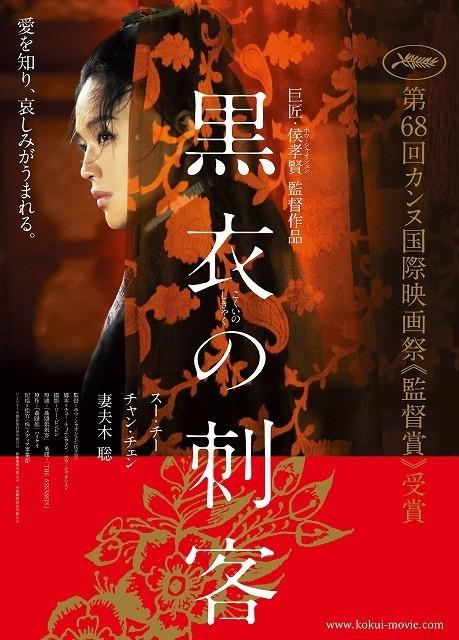 妻夫木聡出演のカンヌ監督賞受賞作 ホウ・シャオシェン「黒衣の刺客」9月公開