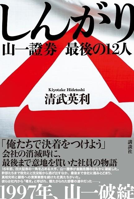 山一證券の自主廃業をドラマ化 若松節朗監督メガホンで「しんがり」放送決定!