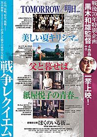 岩波ホールで8月、黒木和雄監督の 戦争レクイエム4作品が上映「TOMORROW 明日」