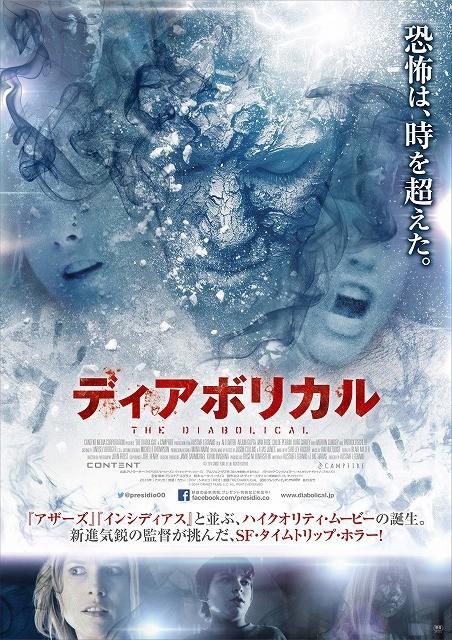 アリ・ラーター主演の意欲的ホラー映画「ディアボリカル」、8月22日公開決定