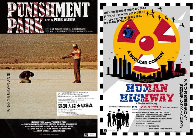 人間狩りに放射能汚染…社会の闇えぐった問題作2作品、今夏初上陸