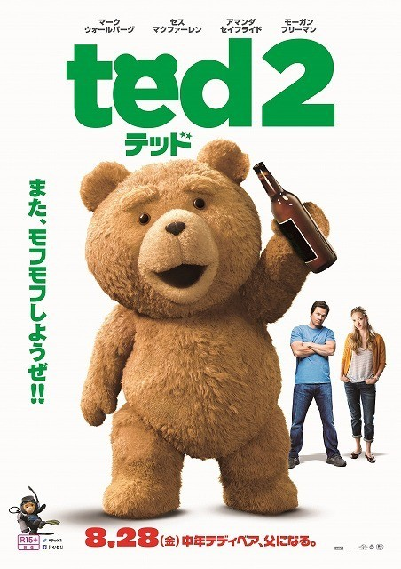 また、モフモフしようぜ!!「テッド2」最新予告編&ポスター画像公開