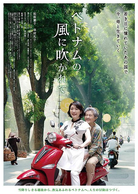 松坂慶子主演「ベトナムの風に吹かれて」、現地の空気伝わるポスターと予告編完成