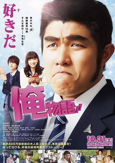 「俺物語!!」特報&ポスター完成!鈴木亮平扮する猛男が絶叫「好きだ!!」
