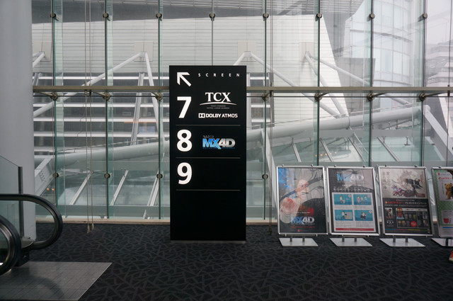 TOHOシネマズ六本木。 8番スクリーンがMX4D専用に改装されたばかり。