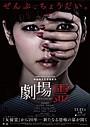 島崎遥香の顔に人形の手が侵食…… 「劇場霊」ポスター完成