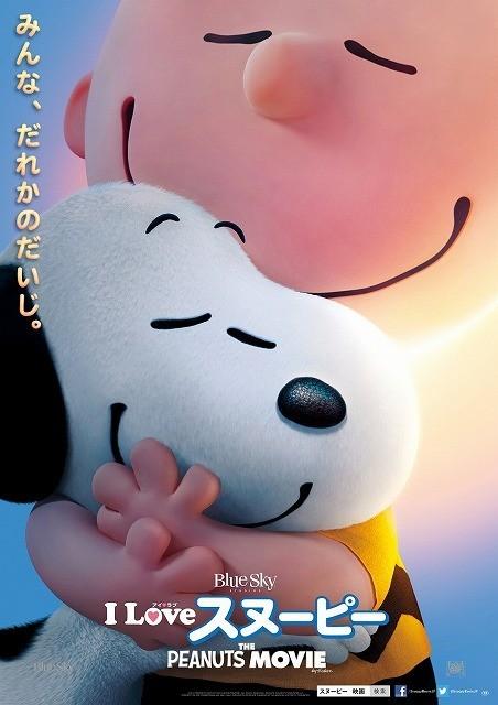スヌーピー&チャーリー・ブラウンがハグ!映画「スヌーピー」心温まるポスター完成