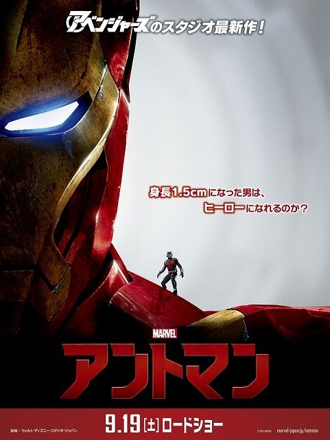 アイアンマンの肩に最小ヒーロー!?「アントマン」と「アベンジャーズ」がコラボ
