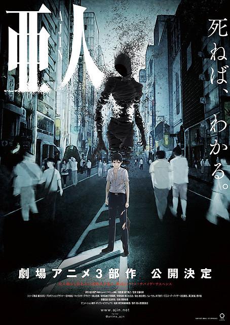 劇場アニメ3部作として 制作される「亜人」