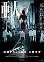 「亜人」アニメ化スタッフ意欲満々「ハリウッド製アクション映画を、現代の日本を舞台に」