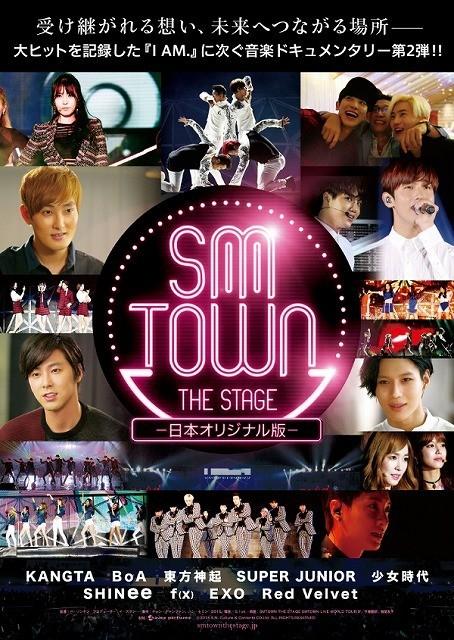 「SMTOWN THE STAGE 日本オリジナル版」 ポスター画像