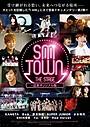 少女時代が涙!韓国音楽イベント「SMタウン」密着ドキュメンタリー予告公開