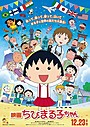 「ちびまる子ちゃん」が23年ぶり映画化 清水市を飛び出し、大阪・京都へ旅行