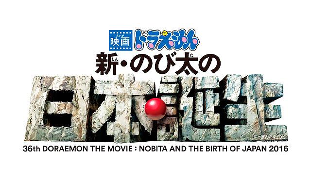「映画ドラえもん」36作目は「新・のび太の日本誕生」!16年3月公開