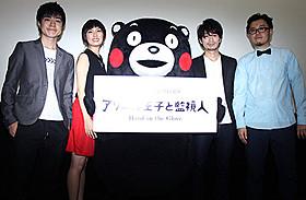 くまモンが出演した日本・タイ合作、熊本ロケの映画が公開「アリエル王子と監視人」