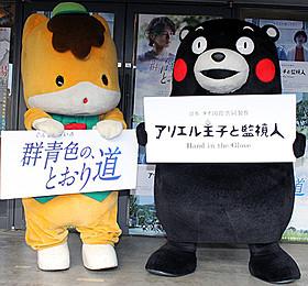 くまモン&ぐんまちゃんがツーショットで映画をPR「群青色の、とおり道」