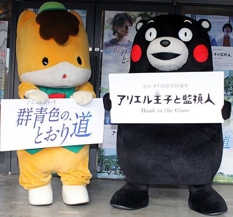 くまモン&ぐんまちゃん、ご当地映画PRで初ツーショット!映画共演も約束