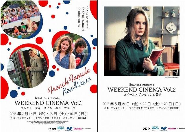 仏気鋭女性監督とロベール・ブレッソンを特集する上映会「WEEKEND CINEMA」開催