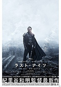 「ラスト・ナイツ」は11月に日本公開!「ラスト・ナイツ」