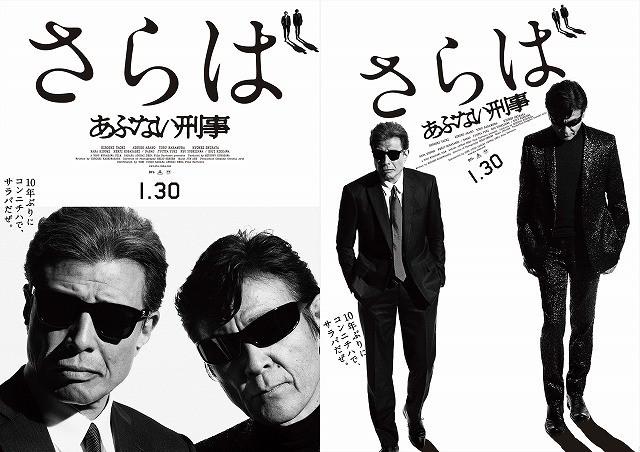 「さらば あぶない刑事」タカ&ユージのポスター完成! 操上和美撮影の渋いビジュアル