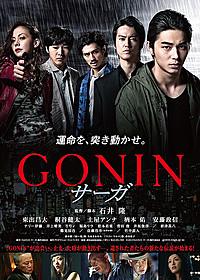 「GONIN サーガ」本ポスター「GONIN」