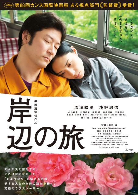 深津絵里&浅野忠信ダブル主演「岸辺の旅」切なすぎるポスターが完成!