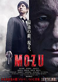 ダルマがついに登場する 「劇場版 MOZU」ポスタービジュアル「劇場版 MOZU」