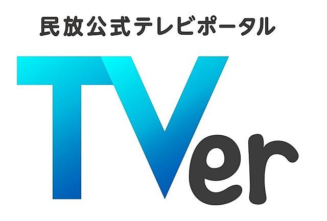 見逃し配信サービス「TVer(ティーバー)」を民放5社共同で10月開始