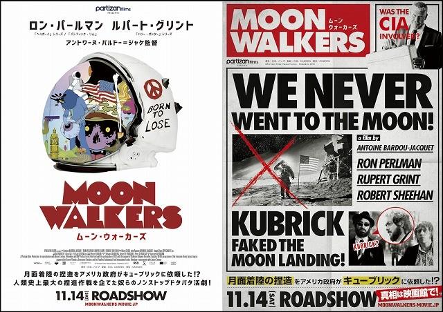 キューブリックがアポロ月面着陸を撮影!? 都市伝説の裏側を描いたコメディ映画公開!