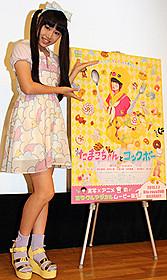 女優業に意欲をみせた廣田あいか「たまこちゃんとコックボー」