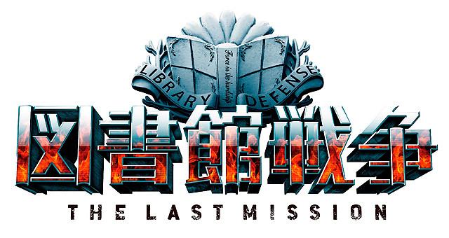 「図書館戦争 THE LAST MISSION」邦画史上初のドルビーサラウンド7.1を採用