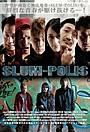 卒業制作の枠を超えた芸術性「SLUM-POLIS」新宿武蔵野館で公開決定!