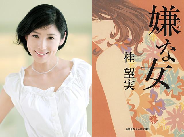 黒木瞳、映画監督デビュー!「嫌な女」で初メガホン